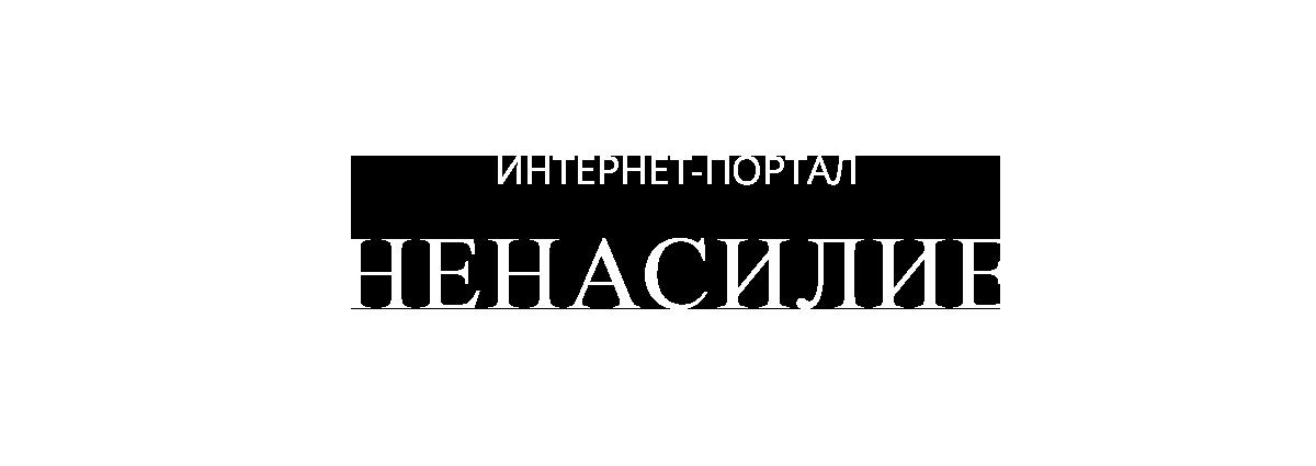 nonviolence.guseinov.ru